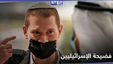 """""""تصرفاتهم مخجلة"""".. صحيفة عبرية تفضح ما يقوم به السياح الإسرائيليين في الإمارات"""