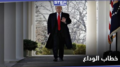 من البيت الأبيض.. ترامب يسجل خطاب الوداع مستعرضاً إنجازاته