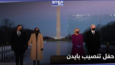 شاهد || استعدادات في واشنطن قبل لحظات من تنصيب بايدن رئيساً