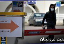 البنك الدولي يعلن أول عملية تمويل لشراء لقاحات كورونا في لبنان