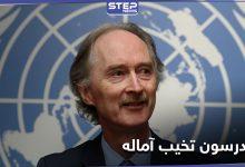 """بيدرسون: ما حققناه حتى الآن في سوريا """"مخيب للآمال"""""""