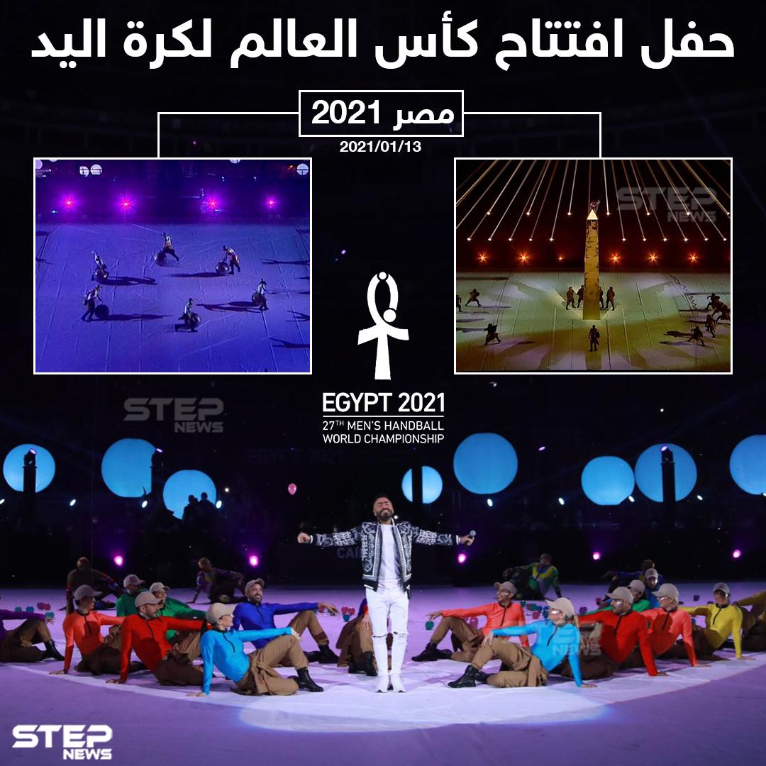 حفل افتتاح كأس العالم لكرة اليد في مصر 2021