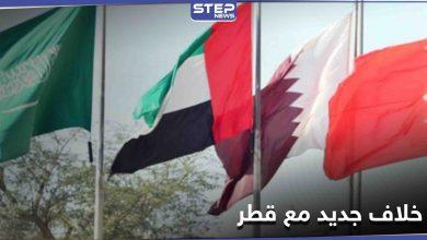 بعد إعلان المصالحة... خلافٌ جديد مع قطر يكشف عنه بيان لـ إحدى دول الخليج