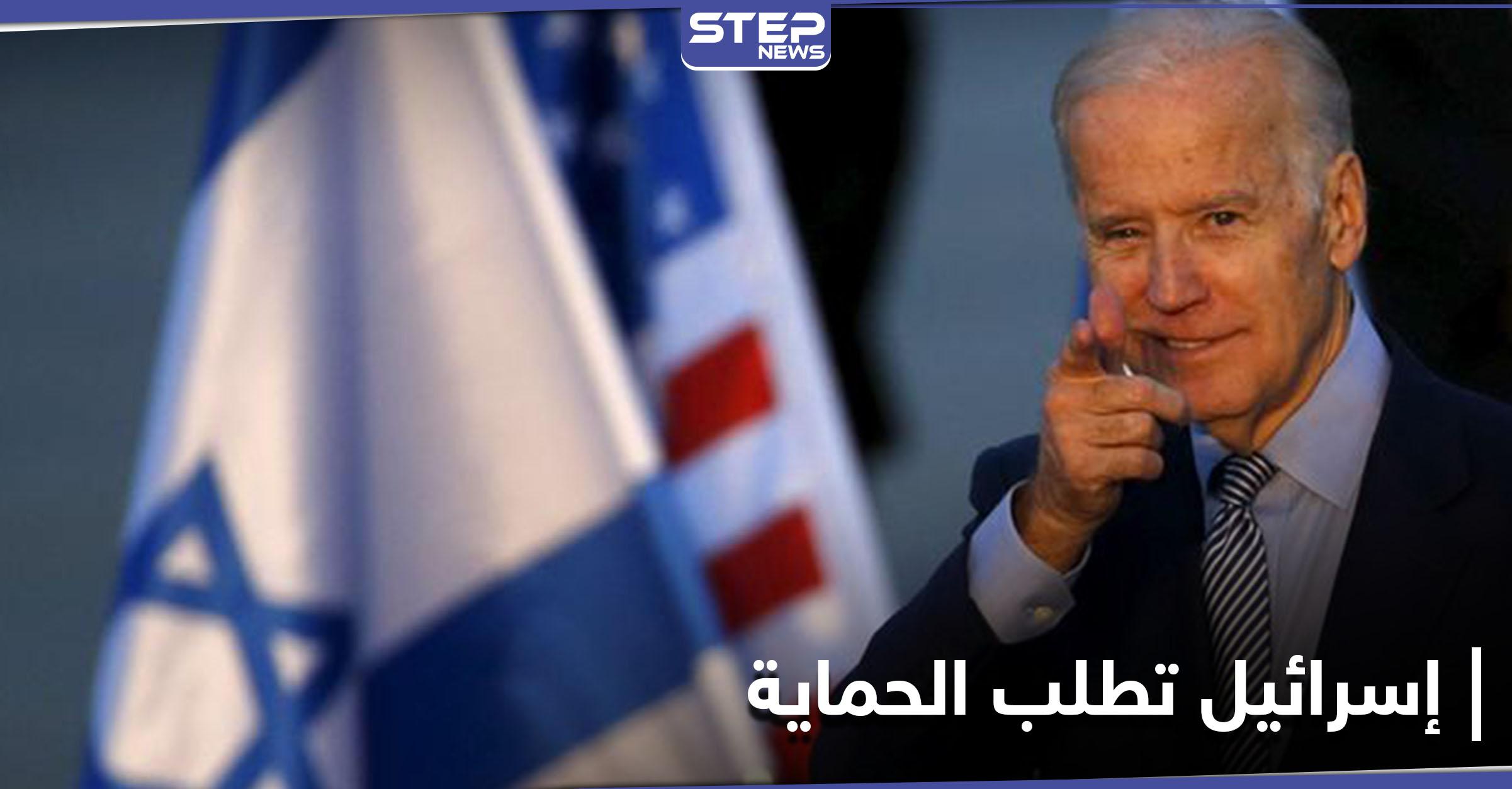 إسرائيل تطلب من بايدن الحماية