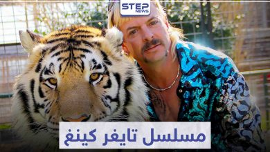"""مسلسل تايغر كينغ""""Tiger King"""" لمحبي الأفلام الوثائقية"""