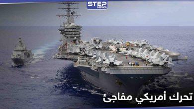 مع بداية العام الجديد.. حاملة طائرات أمريكية تغادر الخليج العربي والبنتاغون يكشف الهدف