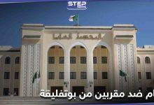 محكمة الاستئناف الجزائرية تؤيد أحكاماً قاسية بحق الابنة الخفية لبوتفليقة و 3 إخوة مقربين منه
