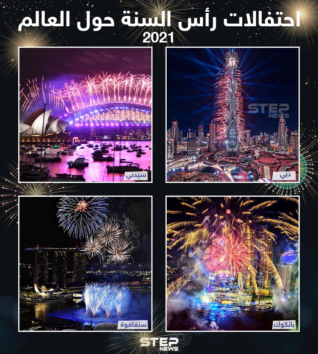 احتفالات رأس السنة 2021 حول العالم