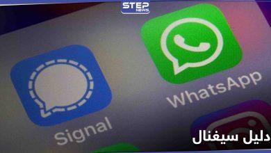 بخطوات بسيطة.. سيغنال يرشد المستخدمين لطريقة نقل مجموعات الواتساب إليه