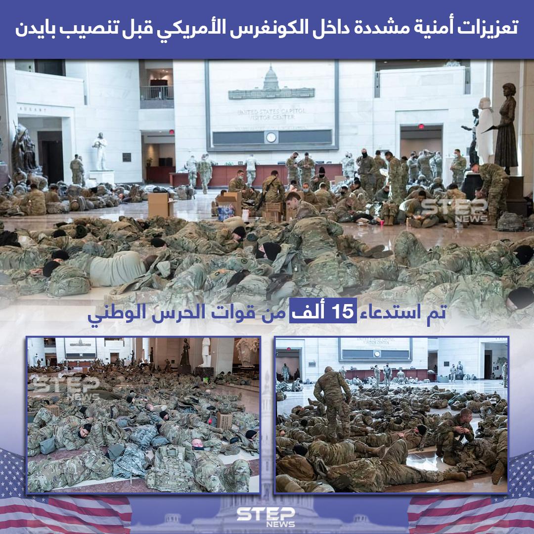 تعزيزات ضخمة من قوات الحرس الوطني في الكونغرس الأمريكي