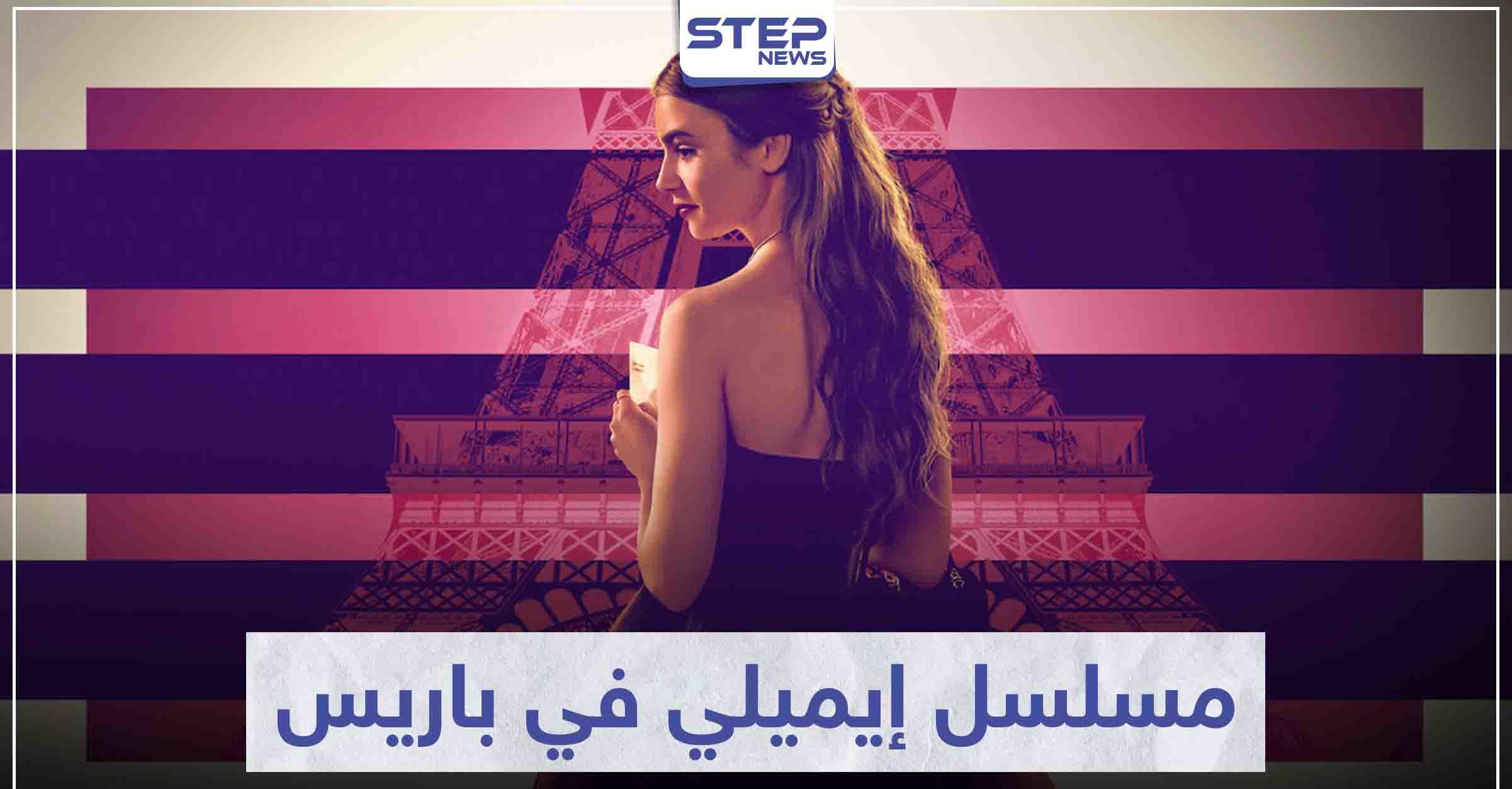 """مسلسل إيميلي في باريس """"Emily in Paris"""" لمحبي الدراما"""