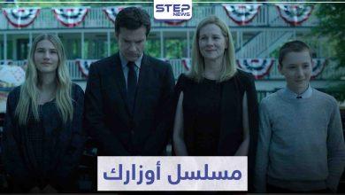 """مسلسل أوزارك """"Ozark"""" لمحبي الدراما و الإثارة و عالم الجريمة"""