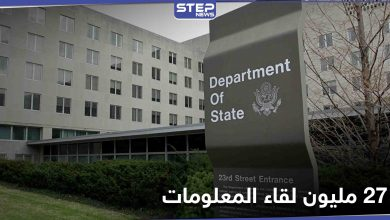 """الخارجية الأمريكية تشكف عن 3 قادة من تنظيم القاعدة في إيران والنظام السوري """"يستهجن"""""""