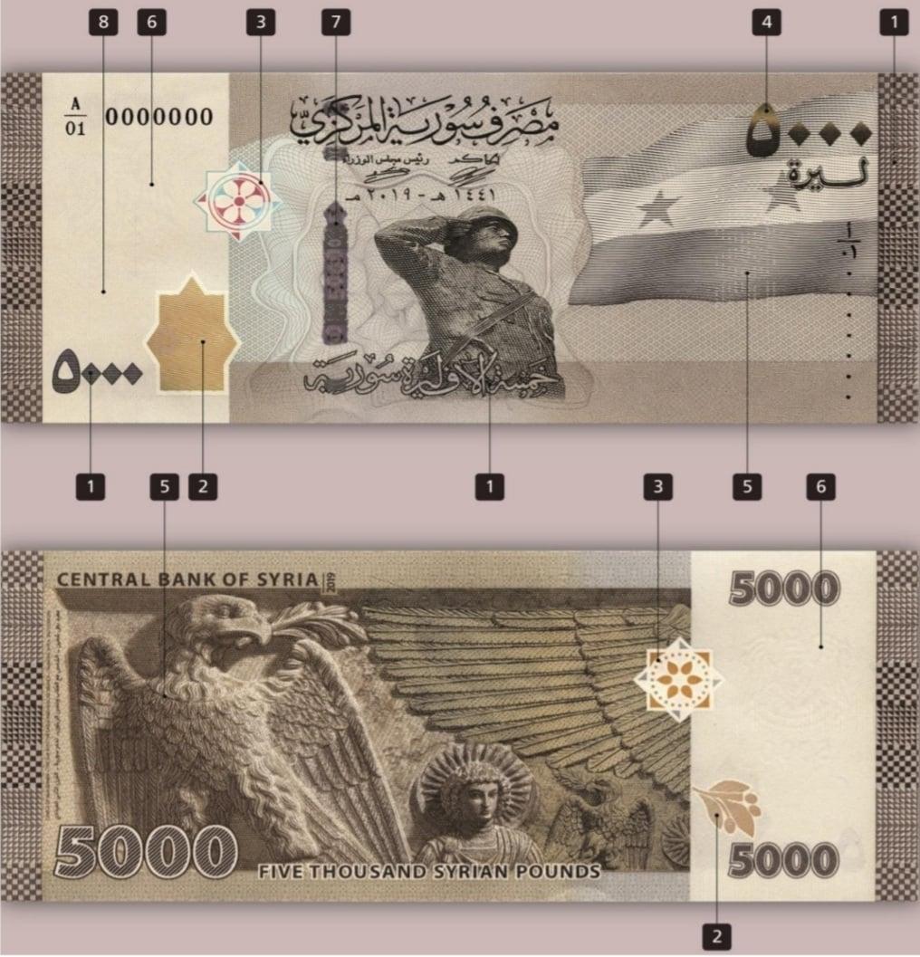 المركزي السوري يعلن البدء بتداول فئة 5 آلاف ليرة