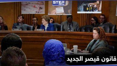 """تسريبات حول نسخة جديدة من """"قانون قيصر"""" تحضّر لتطبيق أقصى الضغوط على النظام السوري"""