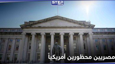 """واشنطن تعلن إدراج مصريين على قوائم """"المحظورين"""" لديها.. و وزارة الخزانة الأمريكية توضح الأسباب"""