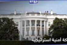 """البيت الأبيض يصنّف دولتين عربيتين """"شريكتين أمنيتين استراتيجيتين"""""""