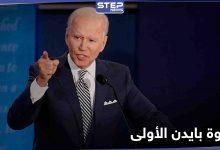 """قناة إسرائيلية تكشف الخطوة الأولى لبايدن تجاه إيران وخلافه مع ترامب حول جماعة """"إرهابية"""""""