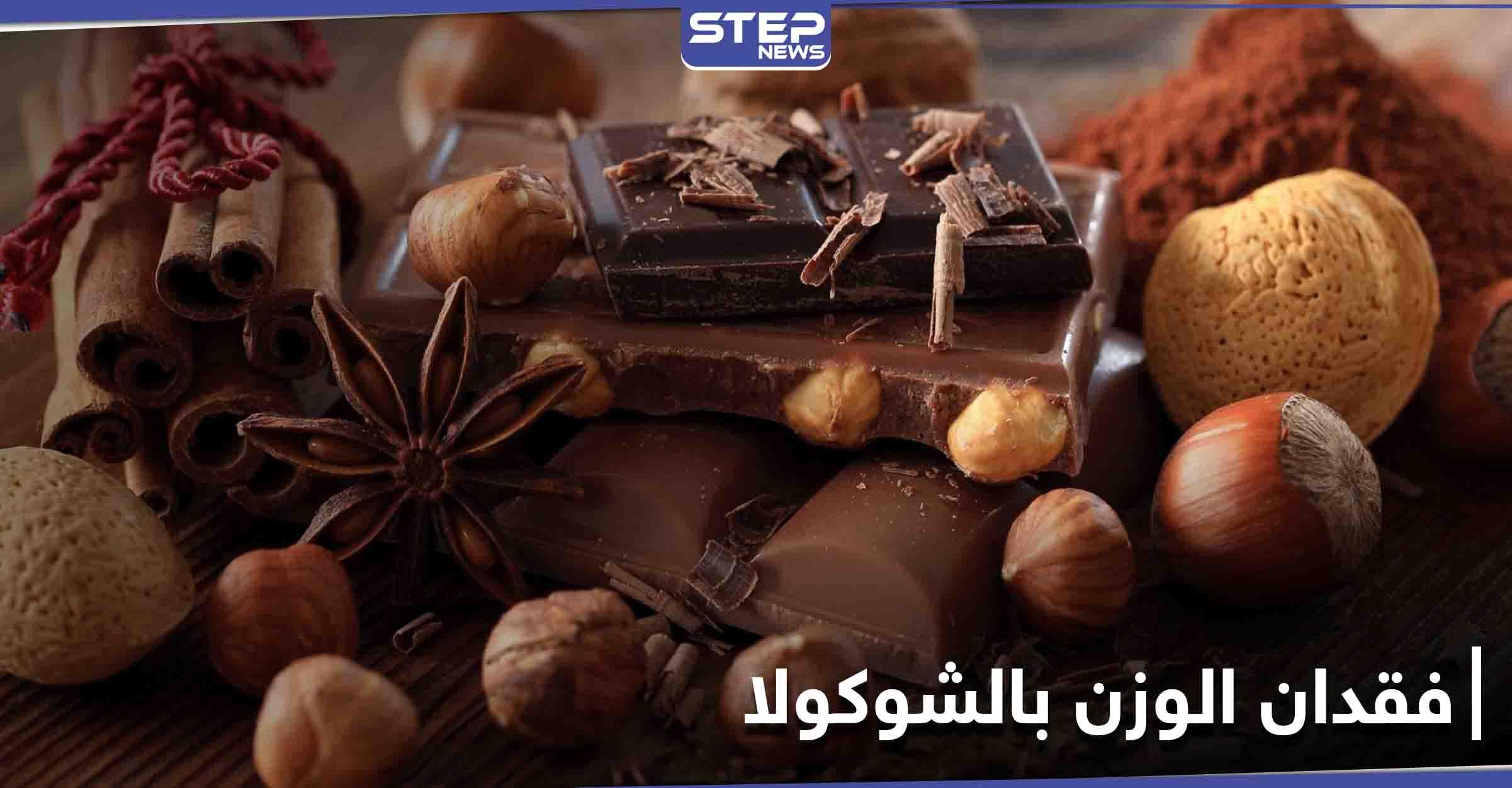 هل حقاً تناول الشوكولا يساعد في فقدان الوزن.. تعرف إلى حقيقة حميتها