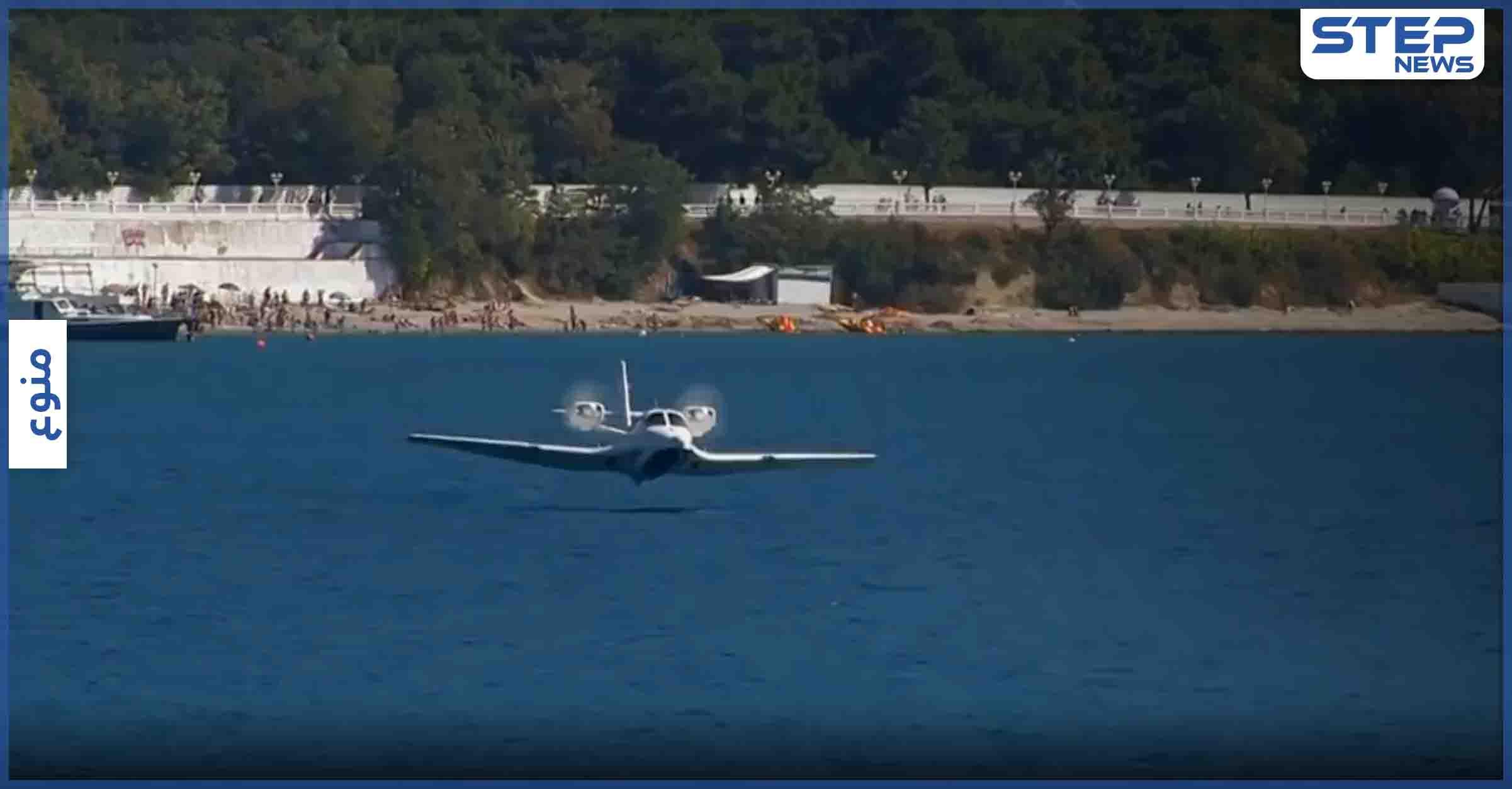 شاهد بالفيديو.. لحظة هبوط طائرة على سطح المياه