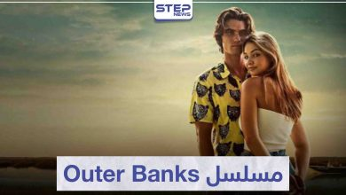 """مسلسل أوتر بانكس """"Outer Banks"""" لعشاق المغامرة"""