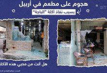 هجوم على مطعم في العراق بسبب نفاذ أكلة الباجة .. هل أنت من محبيها ؟