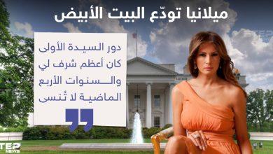 ميلانيا توّدع البيت الأبيض