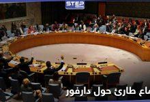 بعد مقتل المئات وهروب الآلاف.. مجلس الأمن الدولي يعقد اجتماعاً طارئاً لبحث تطورات الوضع بالسودان