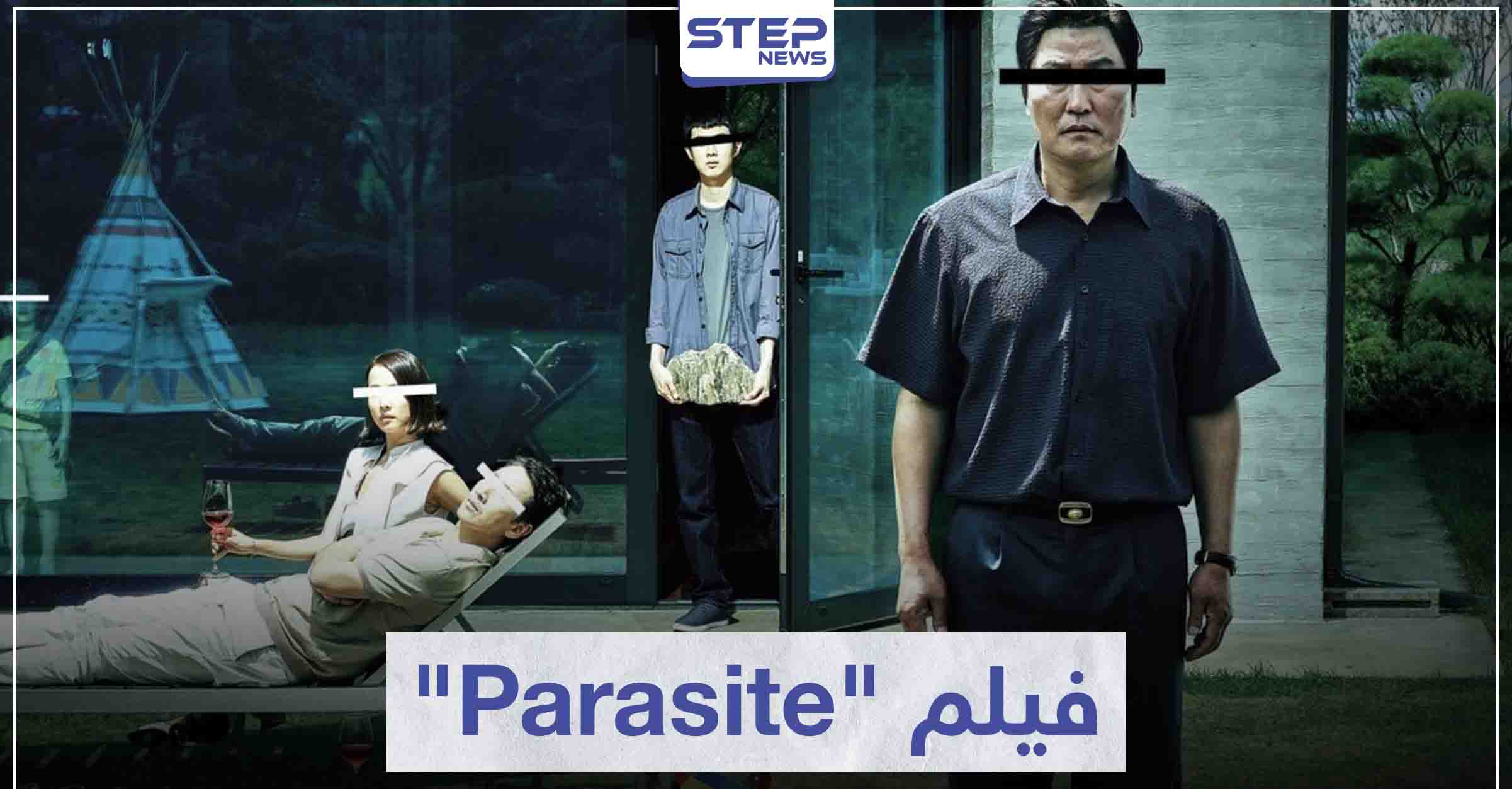 """فيلم بارازيت الطفيليات """"Parasite"""" لمحبي الدراما الكورية"""