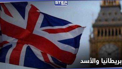 عقب خروجها رسمياً من الاتحاد الأوروبي.. بريطانيا توضح موقفها من نظام بشار الأسد ومسؤوليه