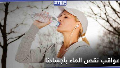 إياكم وإهمال شرب الماء في الشتاء.. 10 مخاطر وخيمة يسببها نقص المياه بأجسادنا