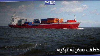 قراصنة يشنون هجوماً على سفينة شحن تركية فيخطفون طاقمها ويقتلون أحدهم