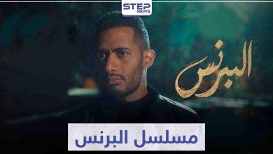 قصة مسلسل البرنس لعشاق الفنان محمد رمضان
