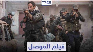 قصة فيلم الموصل الذي يروي المعارك التي حصلت في المدينة
