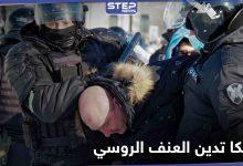 أول رد فعل للإدارة الأمريكية الجديدة تجاه مظاهرات روسيا وإدانات غربية لاستخدام العنف