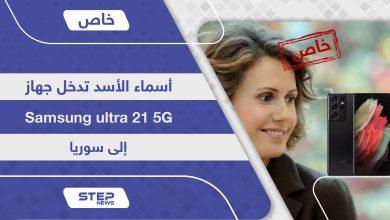 """أسماء الأسد تدخل أحدث أجهزة سامسونغ Samsung ultra 21 إلى سوريا قبل أسواق المنطقة.. فأين """"قيصر"""""""