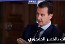 بشار الأسد يجري لقاءات بالقصر الجمهوري غامضة وغير مسبوقة ويعد 3 خطط للانتخابات الرئاسية