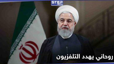 التلفزيون الإيراني الرسمي يعتذر من حسن روحاني والأخير يهدد رجل دين