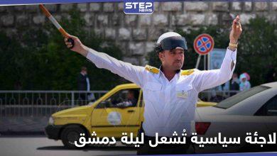 بالصور|| لاجئة سياسية مخمورة تدهس 3 من شرطة النظام السوري وعدد من المدنيين ومسؤول رفيع يُخلّصها