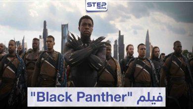 """فيلم بلاك بانثر """"Black Panther"""" لعشاق أفلام الخيال العلمي"""