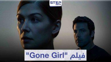 """فيلم الزوجة المفقودة """"Gone Girl"""" لعشاق أفلام الغموض و الإثارة"""