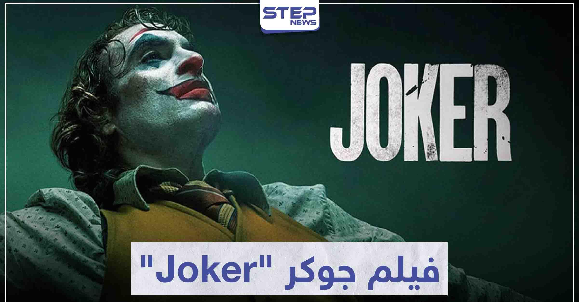 """فيلم جوكر """"Joker"""" لمحبي أفلام الإثارة و الجريمة و الغموض"""