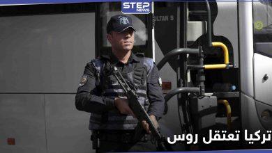 وزارة الدفاع التركية تعلن اعتقال 5 روس مع آخرين على الحدود مع سوريا