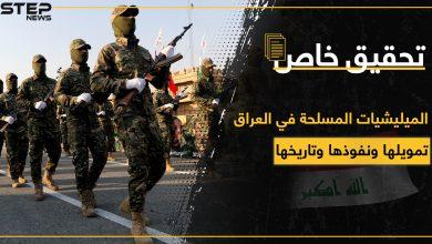 خاص|| الميليشيات المسلحة في العراق بالتفاصيل.. تاريخها ودعمها ونفوذها ومالها وعليها