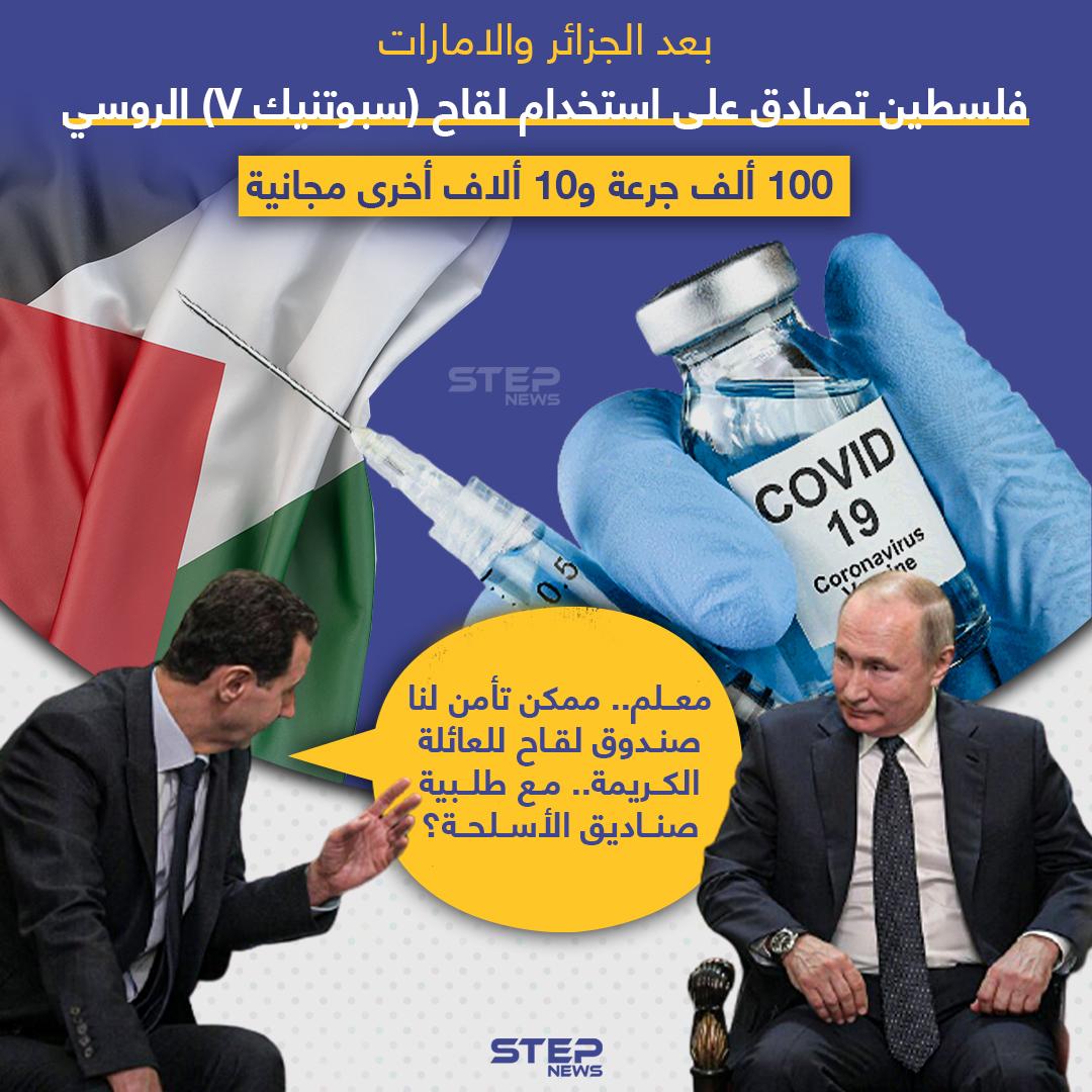 فلسطين تصادق على 100 ألف لقاح مضاد لفايروس كورونا .. وروسيا تضيف 10 آلاف مجاناً