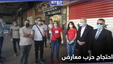 حزب معارض يدعو لـ وقفات احتجاجية مرخّصة بعدّة محافظات ضد النظام السوري.. هل يُسمح له