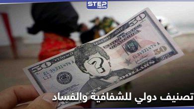 الإمارات الأولى عربياً بالشفافية.. تعرّف على ترتيب دولتك وفق تقرير مؤشرات الفساد لدول العالم
