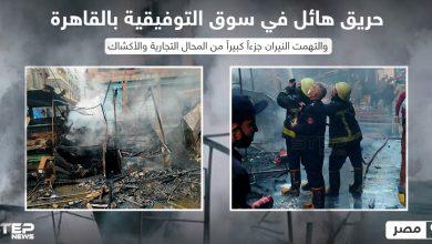 حريق هائل في سوق التوفيقية في العاصمة المصرية القاهرة