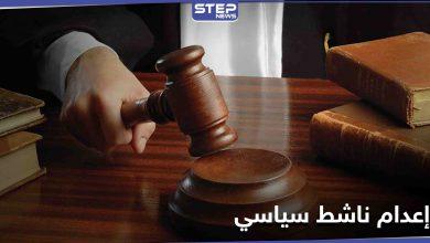رغم دعوات الأمم المتحدة لإلغائه.. إيران تنفذ حكم الإعدام بـ الناشط السياسي جاويد دهقان