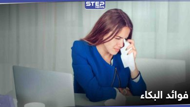 ما هي فوائد البكاء للأطفال والبالغين.. 3 أنواع من الدموع تحسن حالة الجسم العامة